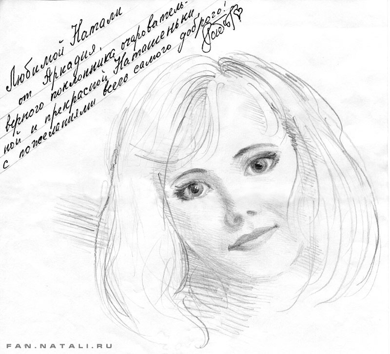 От аркадия рисунок карандашом