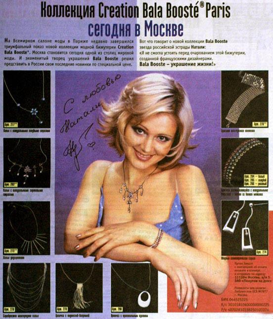 объявления в газете о знакомстве алматы